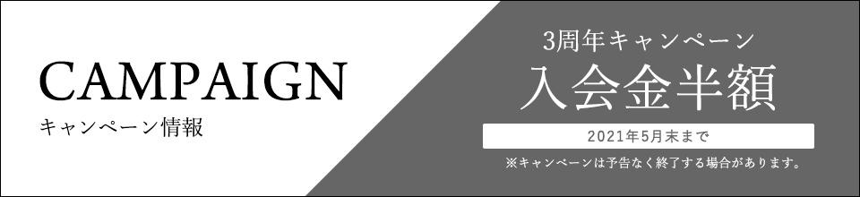 3周年キャンペーン 入会金半額